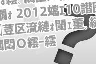 top2010_1111.jpg